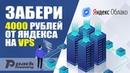 Бесплатные VPS/VDS сервера от Яндекса на 60 дней