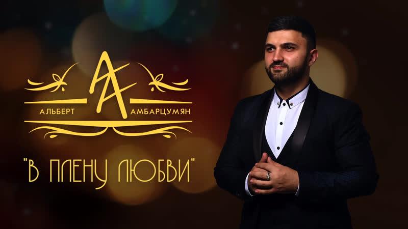 Альберт Амбарцумян В плену любви