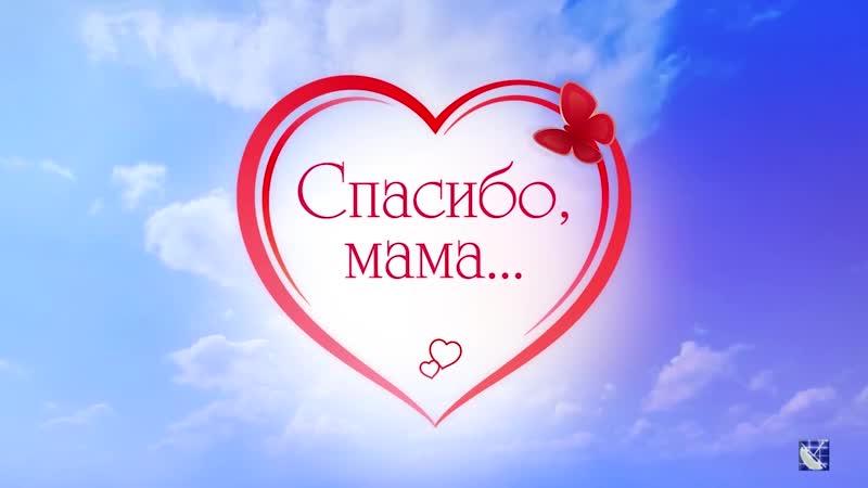 Спасибо маме в картинках