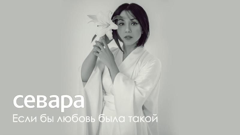 Севара – Если бы любовь была такой (Премьера песни 2019)
