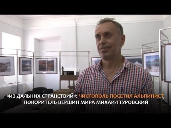 Из дальних странствий Чистополь посетил альпинист покоритель вершин мира Михаил Туровский