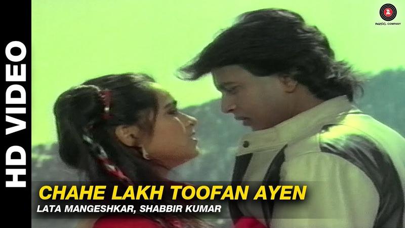 Chahe Lakh Toofan Ayen - Pyar Jhukta Nahin | Shabbir Kumar, Lata Mangeshkar