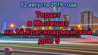 Теракт в городе Мытищи 02 августа 2019 Профсоюз Союз ССР