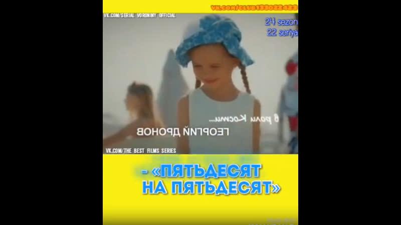 Лучшие моменты с 22 серии 24 сезона _ Voroniny _ Vera Tarasova