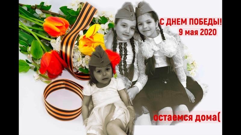 День Победы 9 мая 2020года В этом году празднуем дома Устроили праздничный концерт с ДеФФчонками