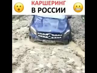 Каршеринг в России