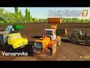 Farming Simulator 2019. Varvarovka. Transportation and loading of potatoes. Episode 7