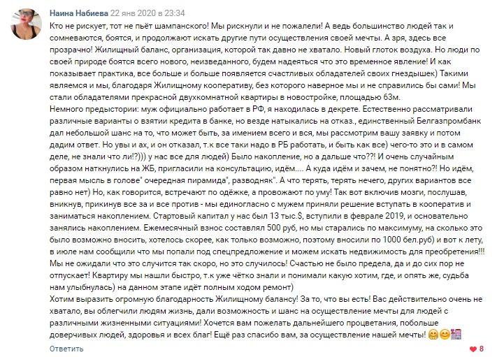 Отзыв члена кооператива, для которого была куплена квартира в городе Витебске.