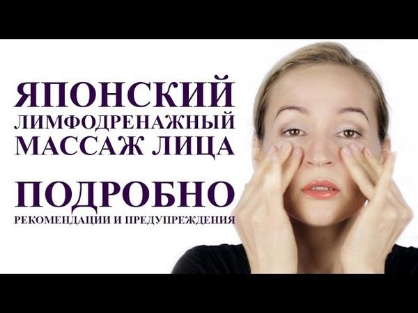 Лимфодренажный массаж ЗОГАН или АСАХИ. Как убрать отеки лица