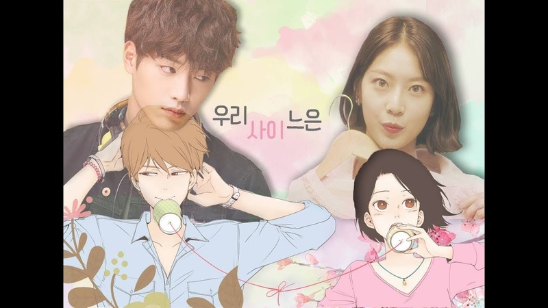 Seo Kangjoon X Gong Seungyeon (Something About Us)-When I Was, When You Were