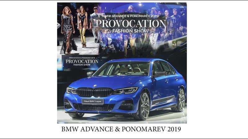 BMW ADVANCE PONOMAREV 2019 PROVOCATION FASHION SHOW 🔥