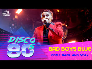🅰️ bad boys blue - come back and stay (live @ дискотека 80-х 2019)