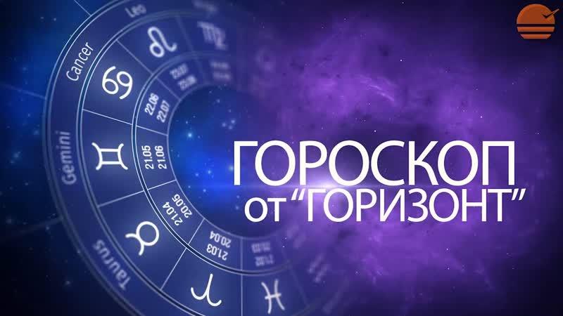Гороскоп для всех знаков Зодиака с 13 по 19 января от ГОРИЗОНТ