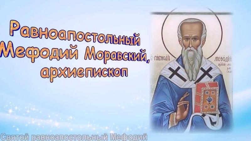 Равноапостольный Мефо́дий Моравский архиепископ ДНИ ПАМЯТИ 19 апреля 24 мая 23 октября