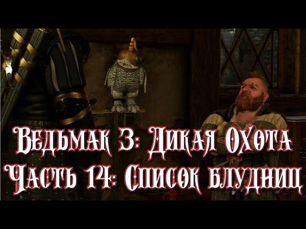 Ведьмак 3: Дикая Охота. Часть 14: Список блудниц (до Присциллы)