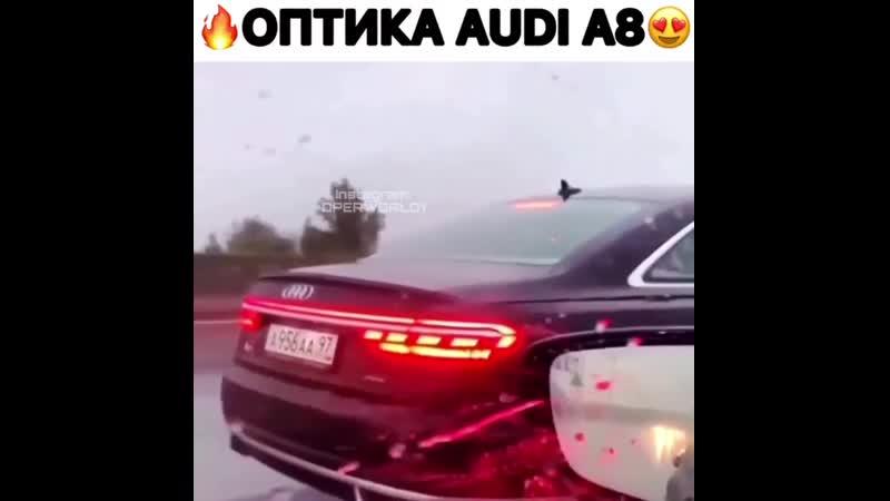 Оптика Ауди А8