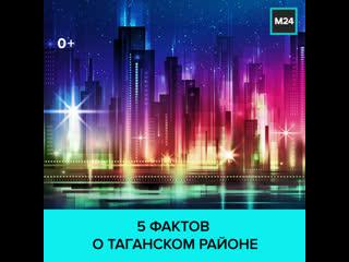 5 фактов о районе Таганский  Москва 24