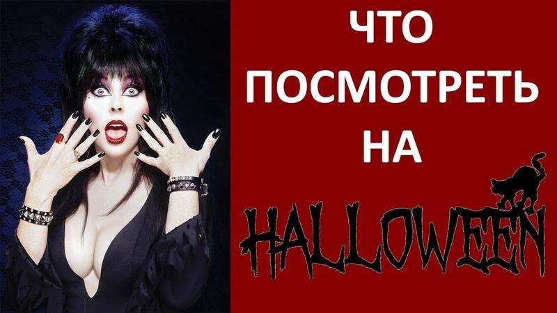 Что посмотреть на Хэллоуин Топ фильмов на Хэллоуин Хэллоуин для детей Фильмы ужасов Киновар