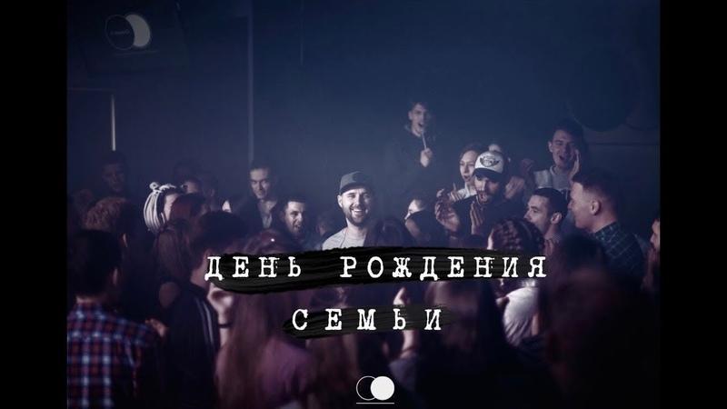 День Рождения семьи | Сергей Лукьянов | Церковь Божия | 1 день