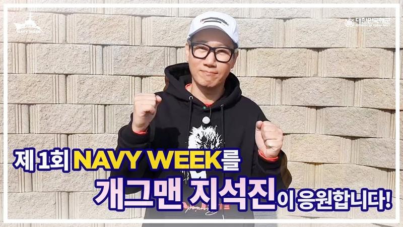 제1회 NAVY WEEK 축전 영상 해군 출신 '개그맨 지석진'이 NAVY WEEK를 응원합니다