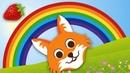 Песенка про радугу для малышей, учим цвета с детскими песенками