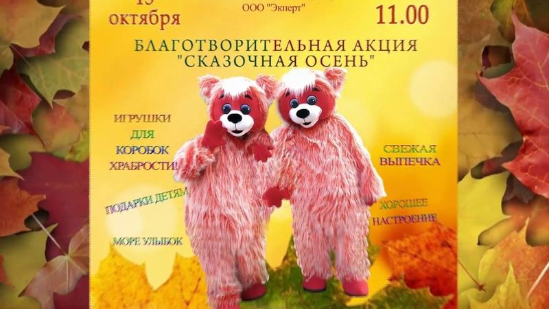 Благотворительная акция Сказочная осень в НИИ ДОГ им. Н. Н. Блохина