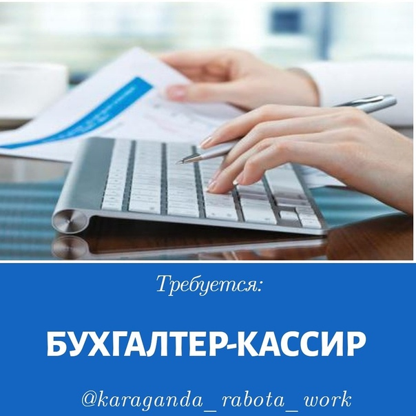 Бухгалтер кассир вакансии волгоград работа в бюджетной организации вакансии бухгалтер в москве