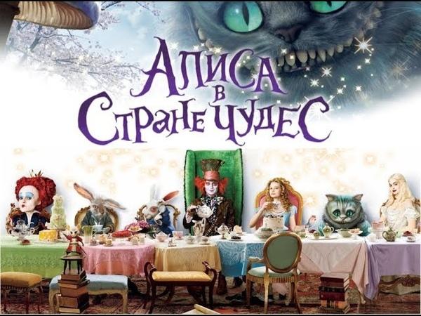 Группа компаний АС групп концепция Алиса в стране чудес в гастро формате