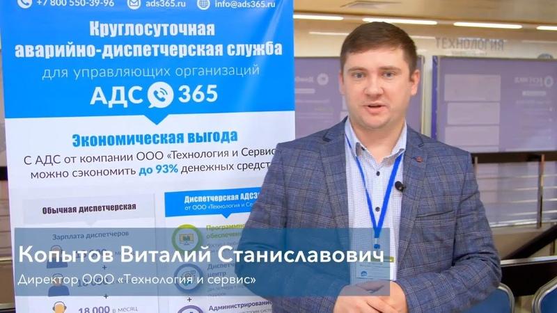 Директор Копытов Виталий Станиславович про АДС на конференции в Москве