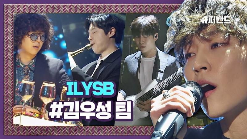 팝神 진짜가 나타났다 ☞ 김우성 팀 ′ILYSB′♬ #본선2라운드 슈퍼밴드 SuperBand 7회