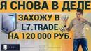 И снова здравствуй L7Trade захожу на 120 000 рублей снова чтобы сделать 240 0000