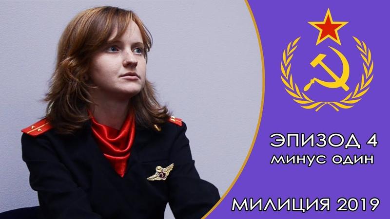 Милиция 2019 - Минус один - Эпизод 4