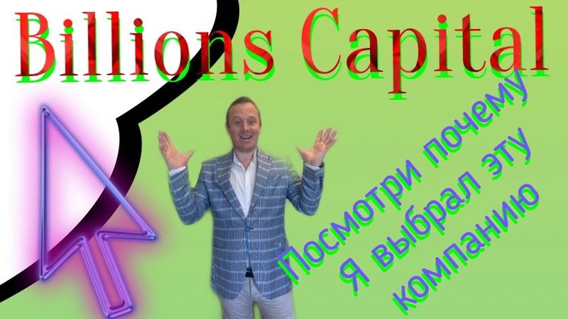 Billons Capital / Российкая компания / Инвестиции в реальный сектор экономики