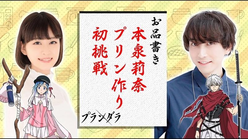 TVアニメ「プランダラ」 リヒトー役 中島ヨシキさん 菜役 本泉莉奈さんによるプリンクッキング動画