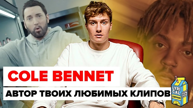 ОН В 23 ГОДА СОЗДАЛ КЛИП EMINEM GODZILLA FT JUICE WRLD КТО ТАКОЙ COLE BENNET Lyrical Lemonade