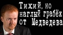 Тихий но наглый грабёж от Медведева ДенисПарфёнов