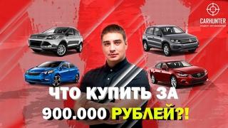 Какой автомобиль купить за 900 000 рублей в 2021 году? ТОП авто за 900 тысяч!