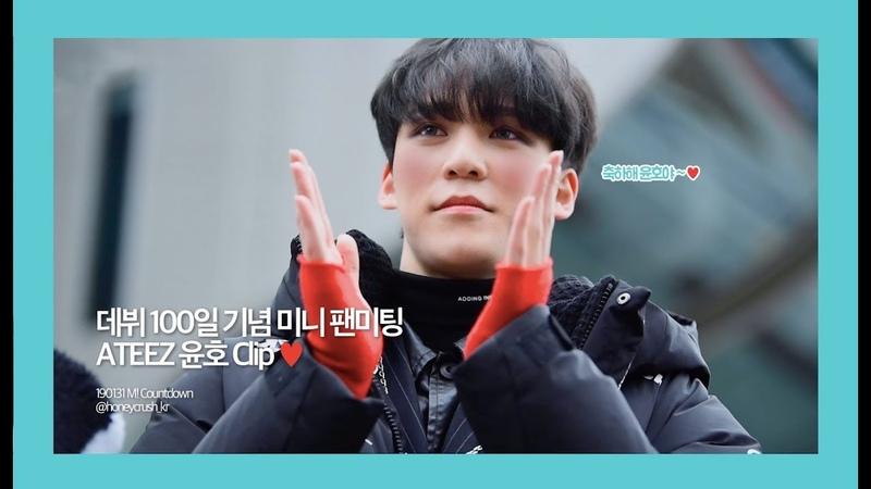[에이티즈 윤호] 190131 데뷔 100일 기념 엠카운트다운 미니 팬미팅 윤호 CLIP