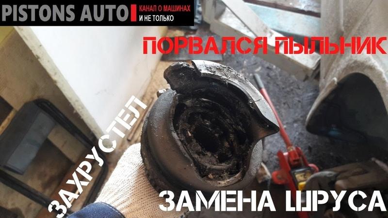 Audi A4 B7 2 0TFSI Замена внешнего шруса Ремонт авто своими руками