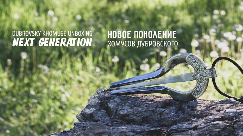 НОВОЕ ПОКОЛЕНИЕ Хомусов Дубровского Распаковка NEW GENERATION of Khomus Dubrovsky UNBOXING