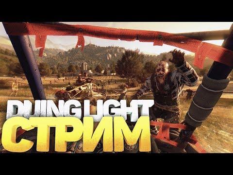 Стримы по Dying Light 8 ● Прохождение Dying Light №8 ● НАБЕРЕМ 250 ❤️ БУДЕТ КОНКУРС НА 1600р.