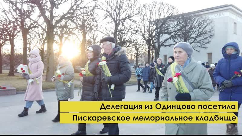 Одинцовцы возложили цветы к мемориалу на Пискаревском кладбище