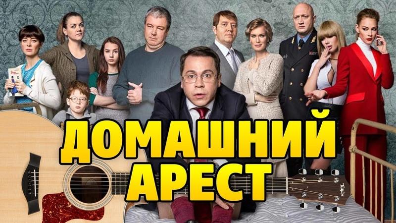 Слепаков Домашний арест сколько денег на ГИТАРЕ табы и аккорды текст песни