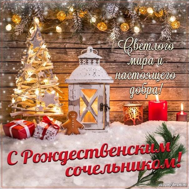 С наступающим Рождеством, Вас сердечно я поздравляю. Сегодня Рождественский сочельник, Я вам хорошего лишь желаю.  Пусть наступающим праздник прекрасный, Здоровье и благо в ваш дом принесет. Любовь и забота, удача и радость, По жизни пусть рядышком с вами идет!