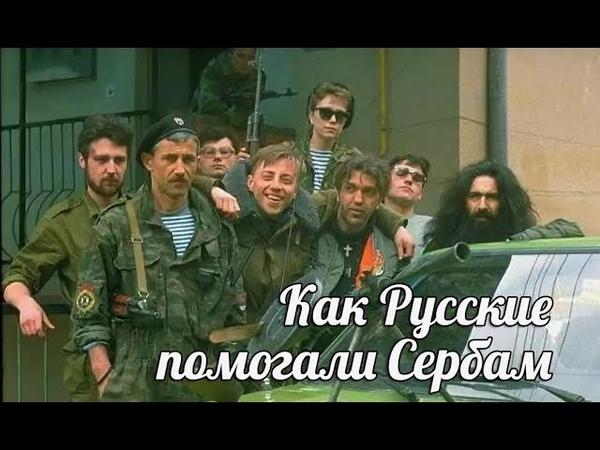 Непобедимый отряд русских добровольцев в Сербии «Царские волки»