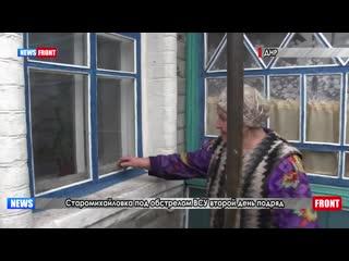 Старомихайловка под обстрелом ВСУ второй день подряд.