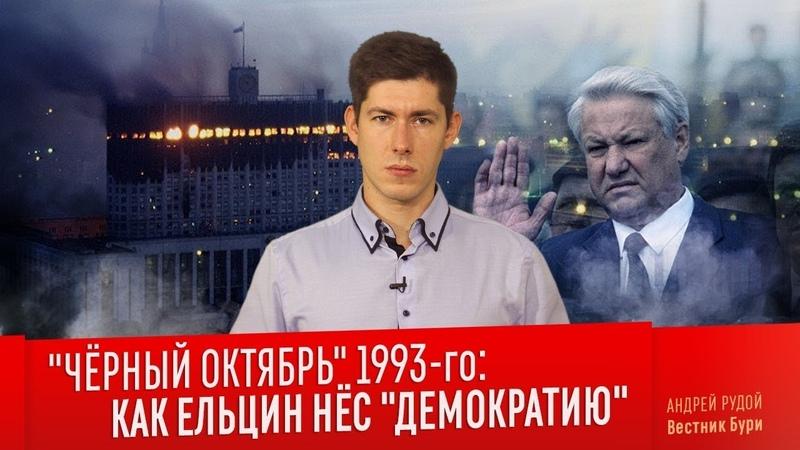 ЧЁРНЫЙ ОКТЯБРЬ 1993 ГО как Ельцин нёс демократию