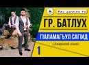 Группа БАТЛУХ 🔴 Гlаламагъул Сагlид [АВАРСКИЙ ЯЗЫК]