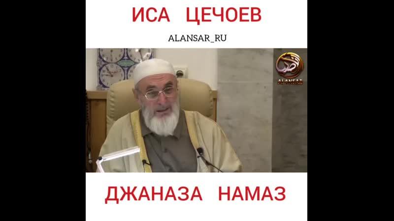 Иса Цечоев - Джаназа намаз