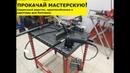 Сварочный верстак для гаража, мастерской, цеха. Прокачай болгарку с приспособлениями Krechet-tools